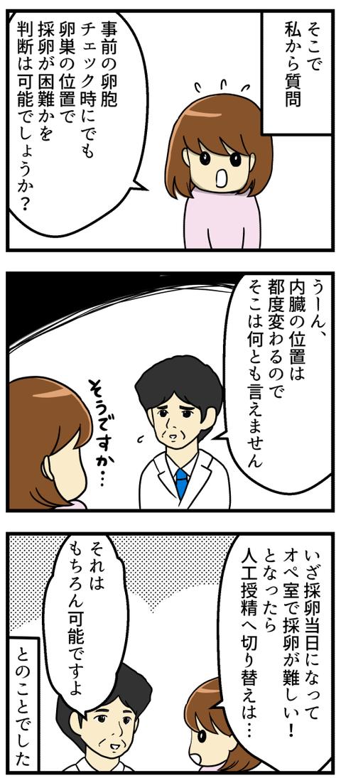 今後のこと-1-_3