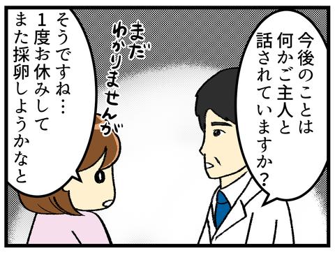 判定日-4-_3