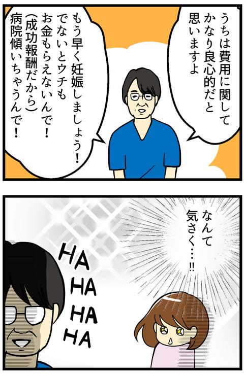 転院先初診日_5