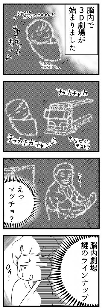 86話_2