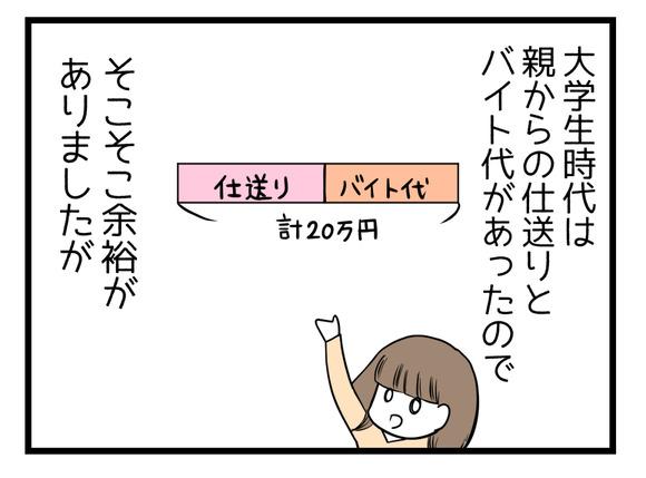 【社会人編】はじまり4_3
