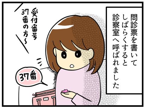 東京都内の不妊治療専門医Aクリニック初診日の続きです。診察室へ呼ばれました