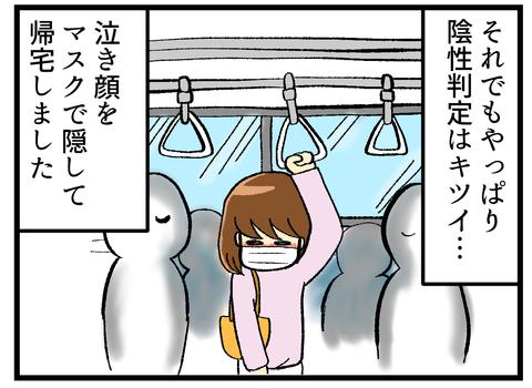 判定日-END-_4