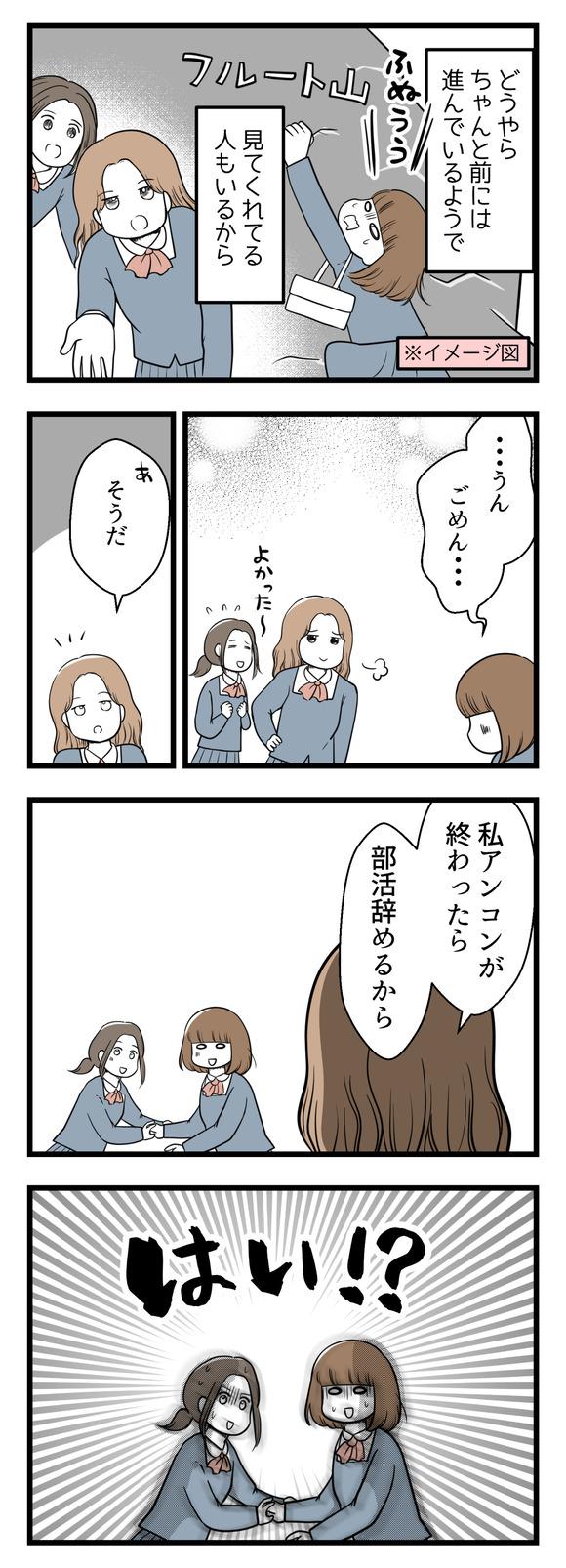 友人が怒った理由(最終話)2