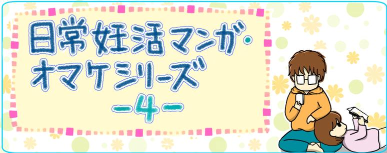 目次(オマケ)_4