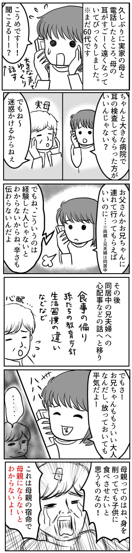 57話_1