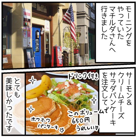 近くでモーニングをやっていた「マチルダ」さんへ。パンケーキ3枚とサーモン入りサラダでボリュームたっぷり!これでドリンク付き650円は安い!