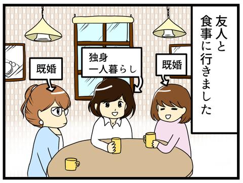 アラフォー女たちの不安_1