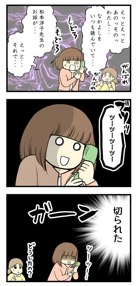 少女漫画好きな小学生が講談社に電話した結果-7-