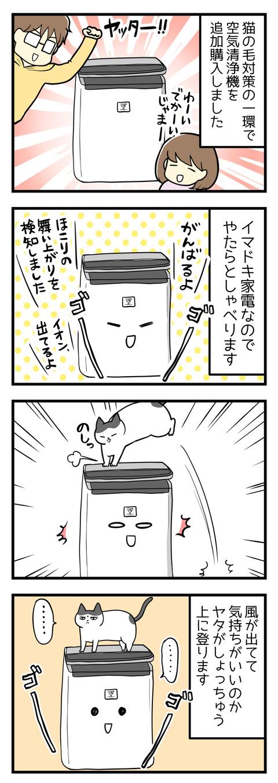 猫の毛対策の一環で空気清浄機を追加購入しました。今どき家電なのでやたらとおしゃべりな可愛いやつなのですが、いい高さがあるし風が出て気持ちいいのか何なのか猫がよく上に乗ります。