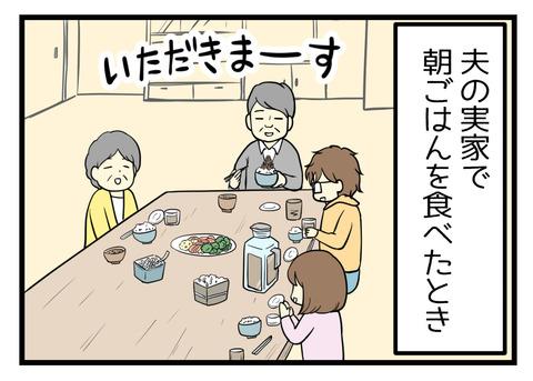 義実家にて朝ごはんを食べた時の事です。夫がご飯に納豆を高く盛りつけました