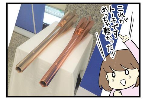 東京オリンピックとパラリンピックの聖火トーチ