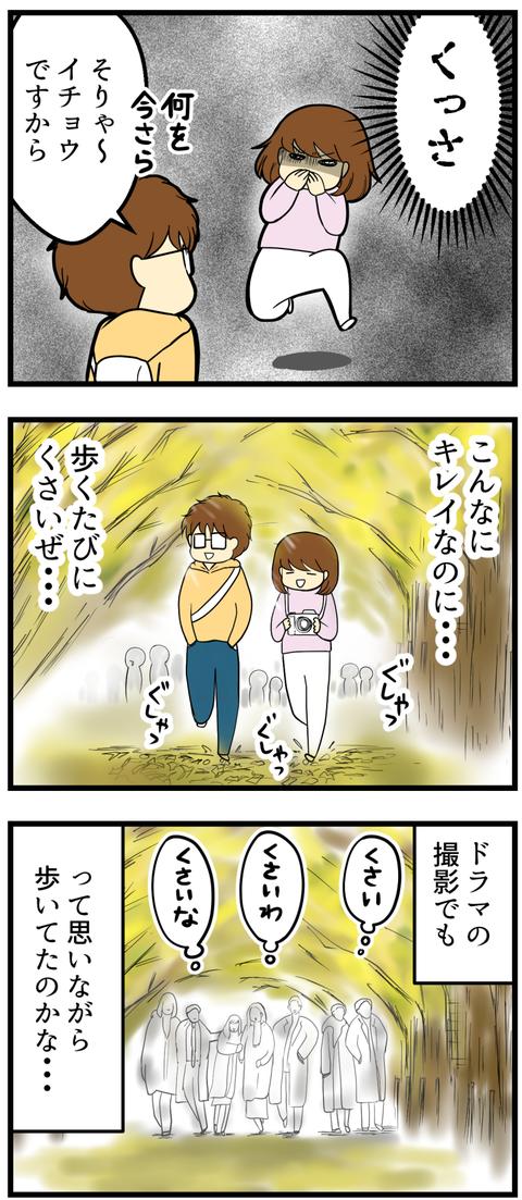 昭和記念公園散歩_3