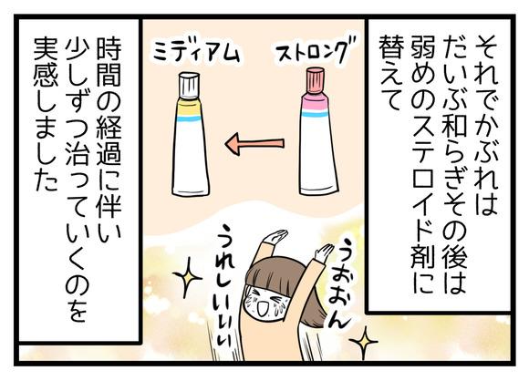 【ビンボーOL編15】節約のために百均の化粧水を使ってみたら-7-2
