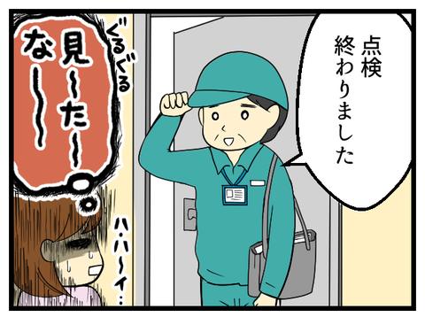 我が家の秘め事ゾーン_3