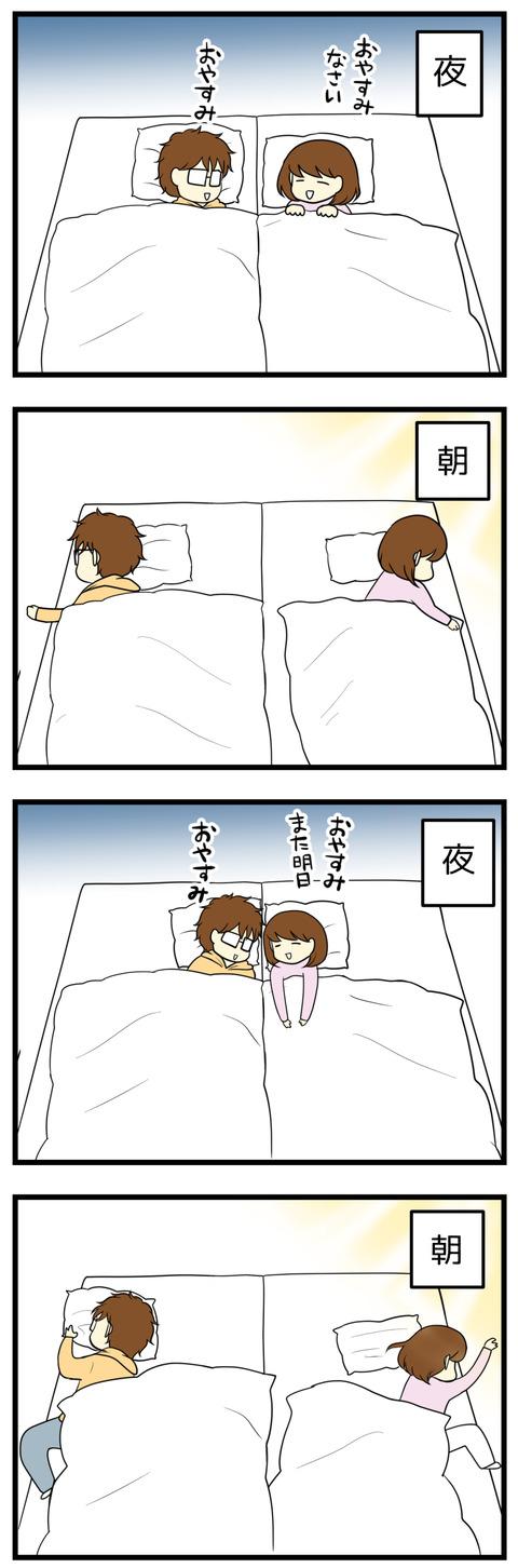 夫婦そろって寝る夜のこと、寝る直前は寄り添い合っているのに