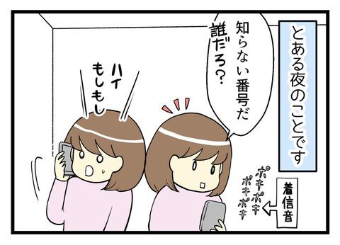 ある日知らない番号から携帯に電話がありました、漫画の画像