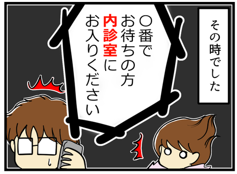 夫婦で東京の不妊治療クリニックで検査を受けた日の事件漫画続き