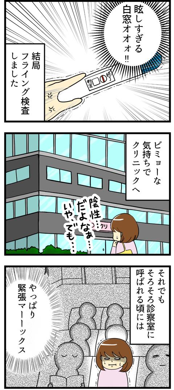 判定日当日_2