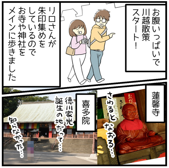 お腹いっぱいで散策スタート!蓮馨寺、徳川家光誕生の地、喜多院