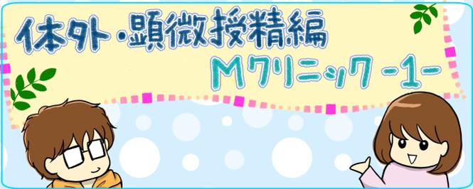 目次(Mクリ)_1