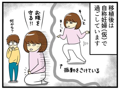 移植後~自称妊婦の悩み~_1