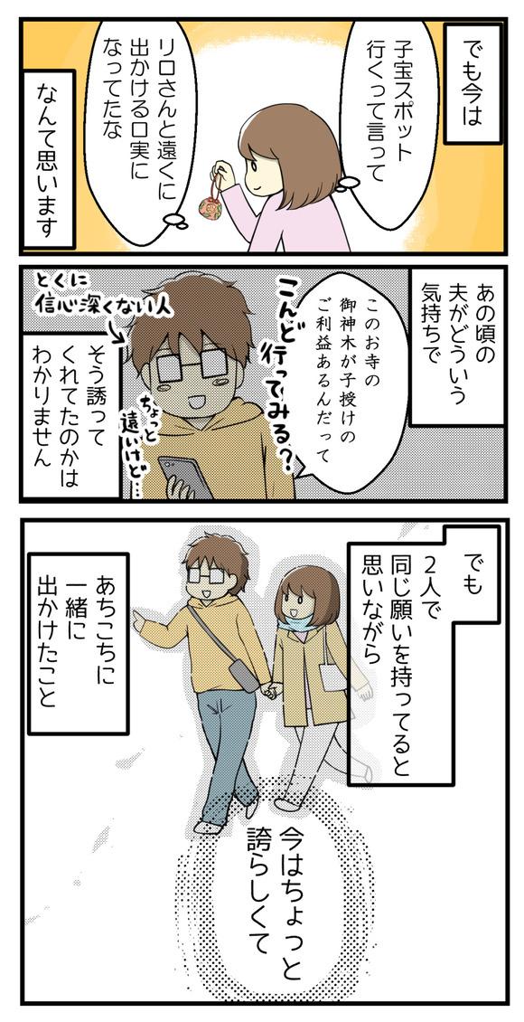 子授け神社のお守りで思うこと-3-