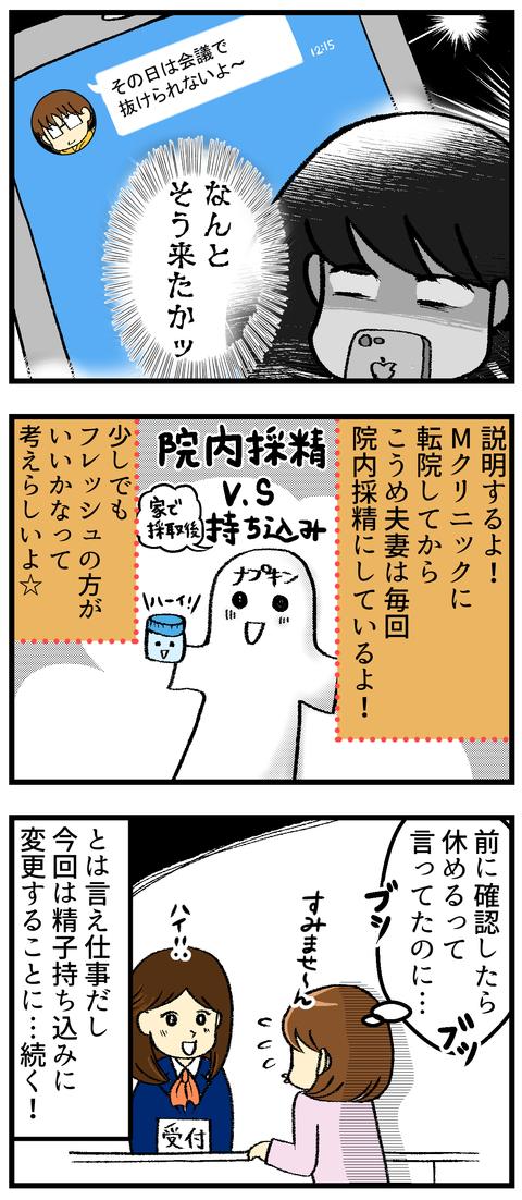 採卵日決定~ハプニング発生_3