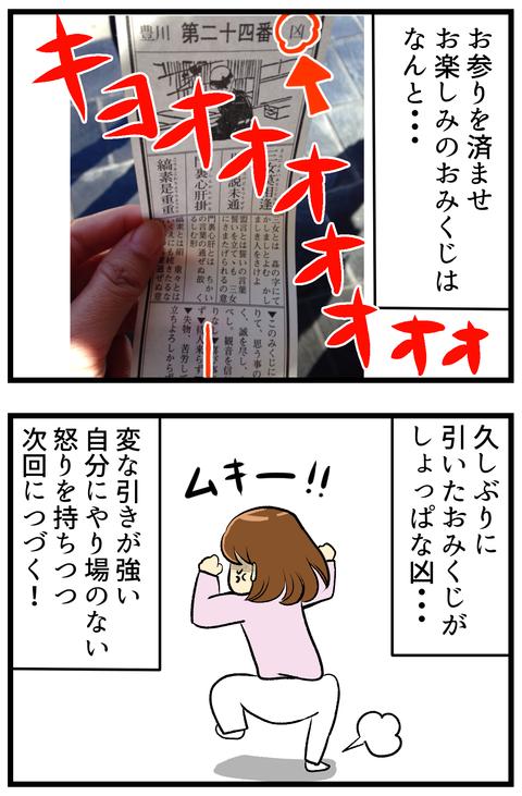 子宝スポットツアーレポ_6