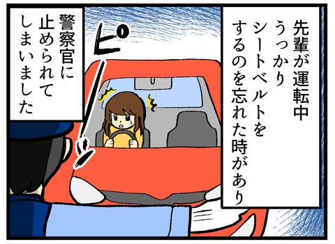 ウソ妊婦問題~先輩の話~_1