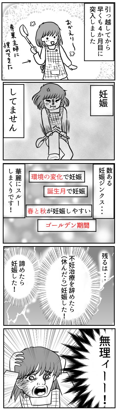 59話妊娠ジンクス