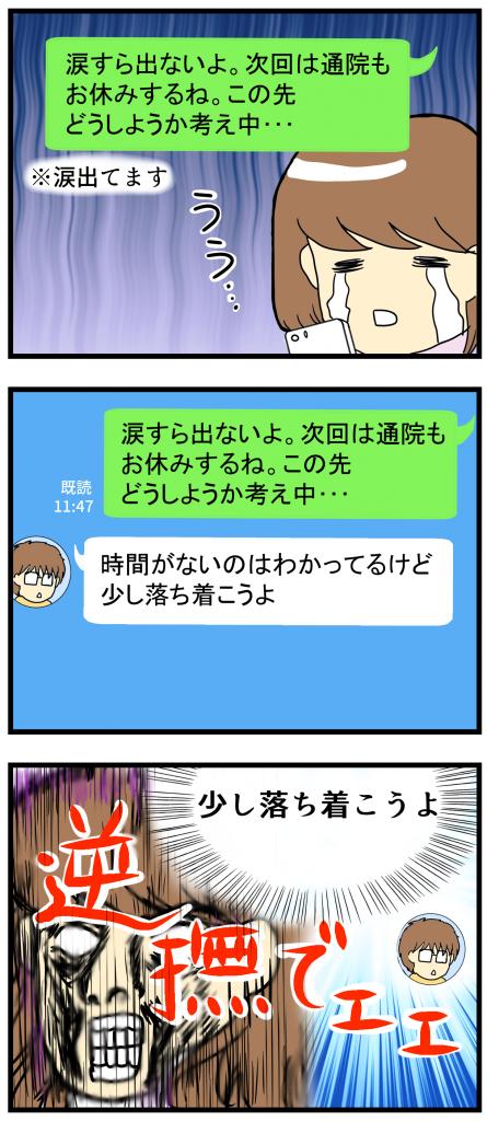新_104話_2