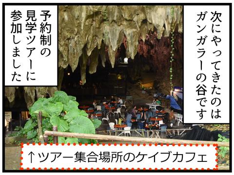 沖縄旅行記4_1