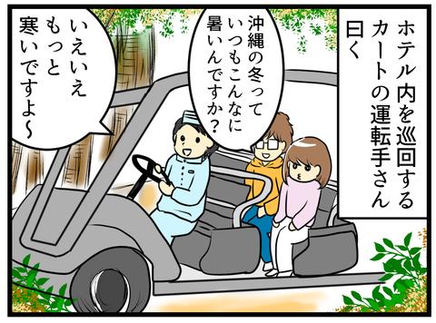 沖縄旅行記2017_6