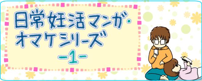 目次(オマケ)_1