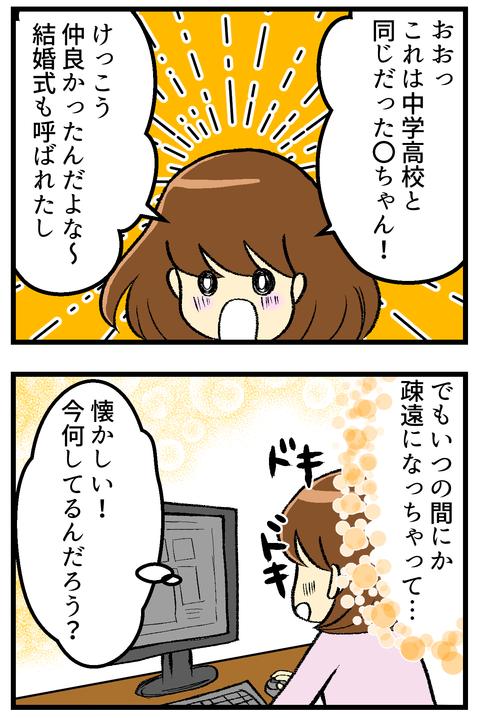 フェイスブックショック☆_3