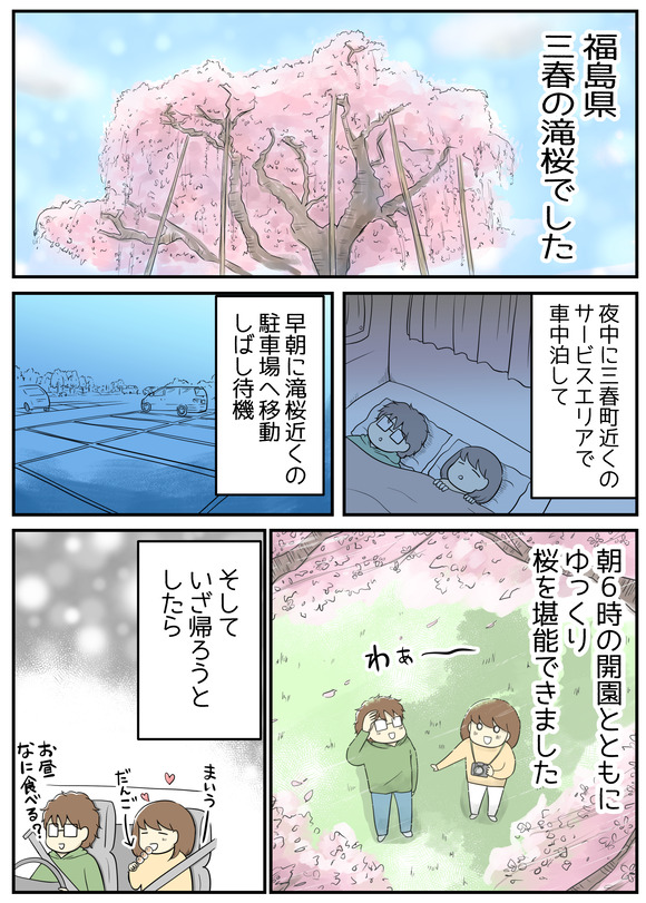 福島県三春の滝桜でした。夜中に三春町近くのサービスエリアで車中泊して、早朝に滝桜近くの駐車場でしばし待機。朝6時の開園とともにゆっくり桜を堪能できました。そしていざ帰ろうとしたら