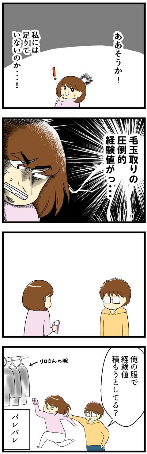 経験値_3