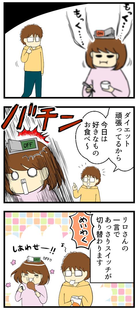 スイッチ_2
