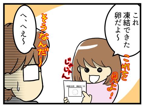184話_2