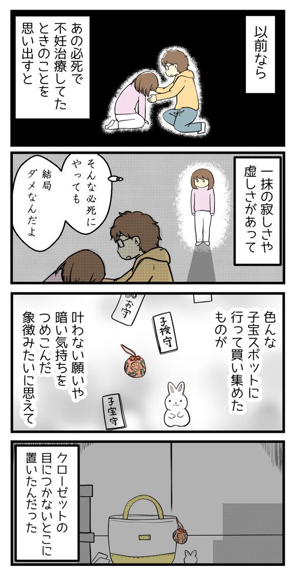 子授け神社のお守りで思うこと-2-