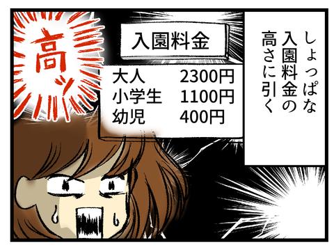 伊豆シャボテン_1_2