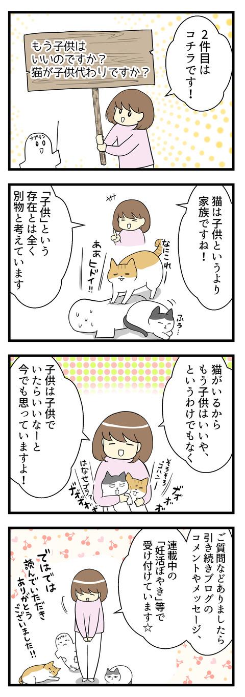 猫は子供の代わり?の質問へお答えします。猫は家族ですが子供とは別物です。猫がいるから子供はもういらない、というわけではありません