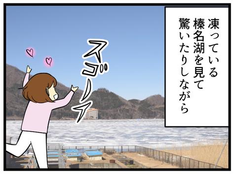 凍っている榛名湖の画像