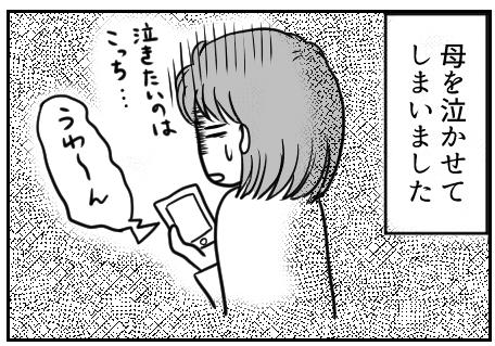 57話_2