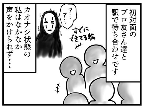 子宝スポットツアーレポ_1