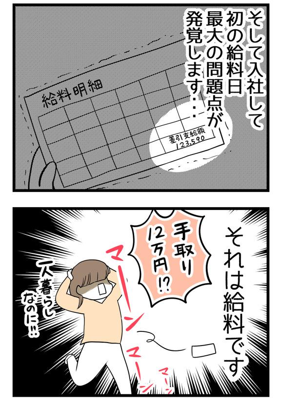 【社会人編】はじまり4_2_1