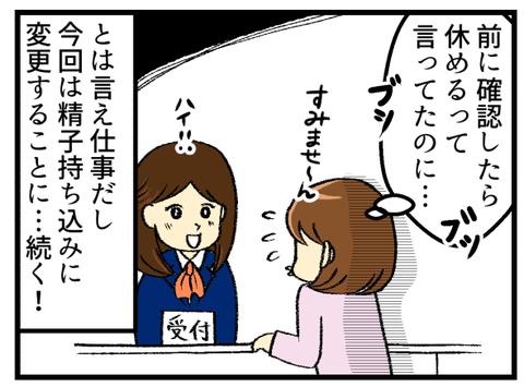 採卵日決定~ハプニング発生_前の話
