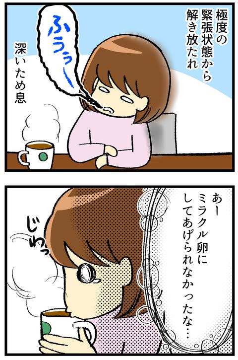判定日-END-_2
