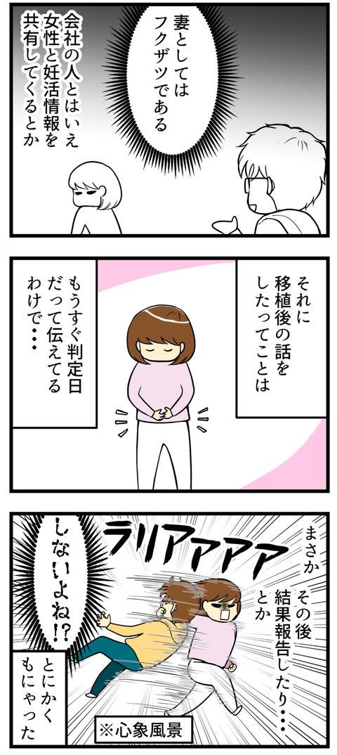 判定日前日_4